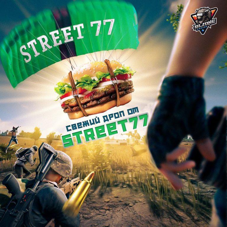 Свежий дроп от Street77